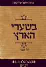 התורה לדורנו דברים - בשערי הארץ / הרב חיים דרוקמן
