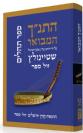 """התנ""""ך המבואר - תהלים / הרב עדין שטיינזלץ אבן ישראל"""
