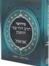 פירושי הרב דוד צבי הופמן – ספר שמות