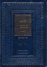 זרע שמשון המבואר - שיר השירים / רבי שמשון נחמני