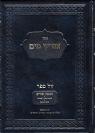 אפיקי מים - חנוכה ופורים / הרב משה שפירא
