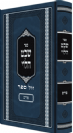 שבט הלוי - פורים / הרב שמואל הלוי ווזנר