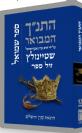 """התנ""""ך המבואר - שמואל / הרב עדין שטיינזלץ אבן ישראל"""