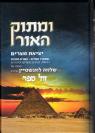 ומתוק האור יציאת מצרים 2 כר' / רבי שלמה לוונשטיין