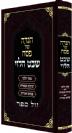 הגדה של פסח שבט הלוי / הרב שמואל הלוי וואזנר