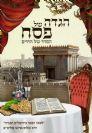 הגדה של פסח - הרב שלום ארוש