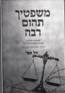 משפטיך תהום רבה - תגובות הגותיות אורתודוקסיות לשואה