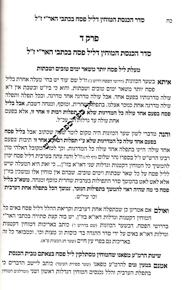 הגדה קול יעקב קאםיל
