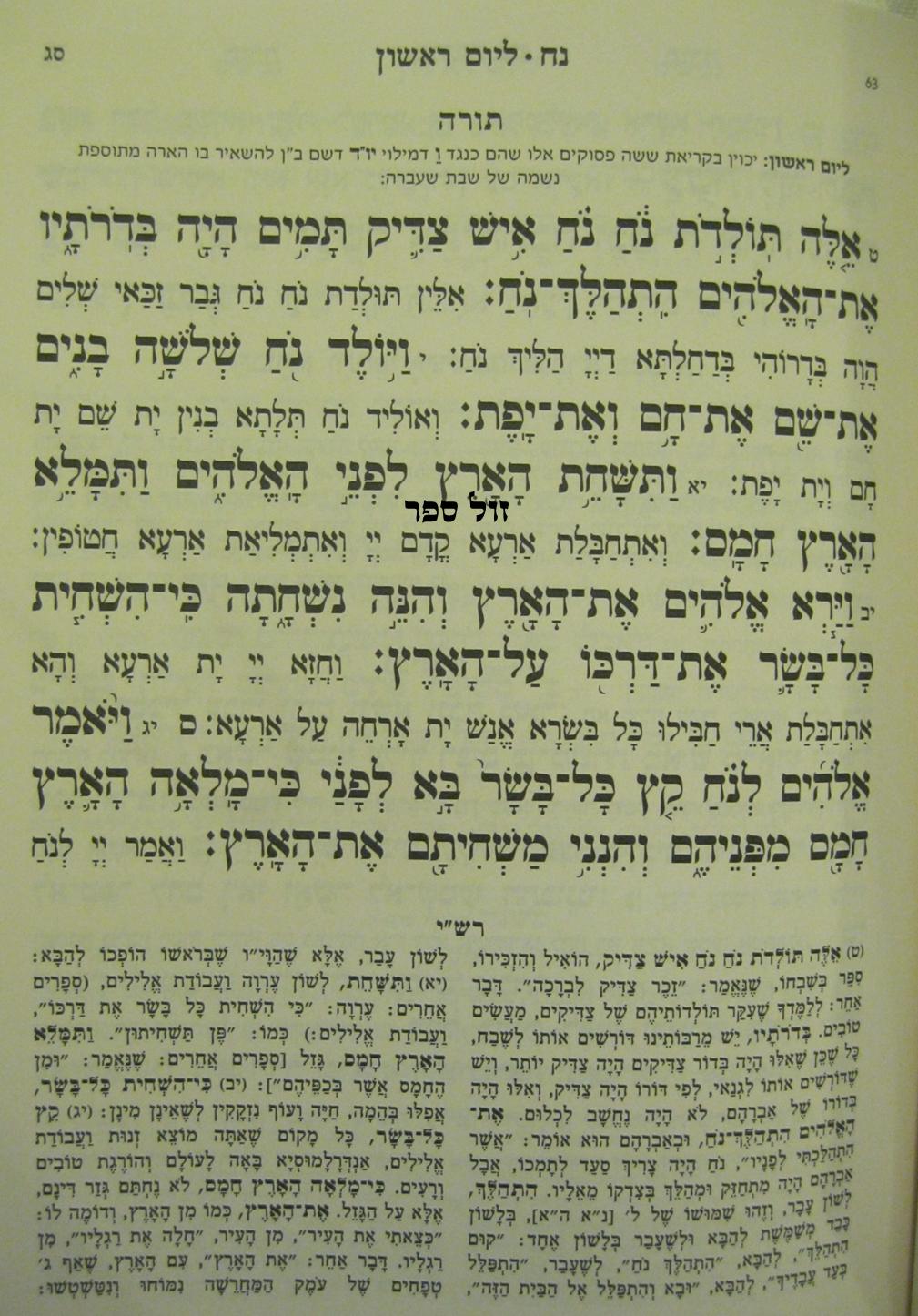 חוק לישראל