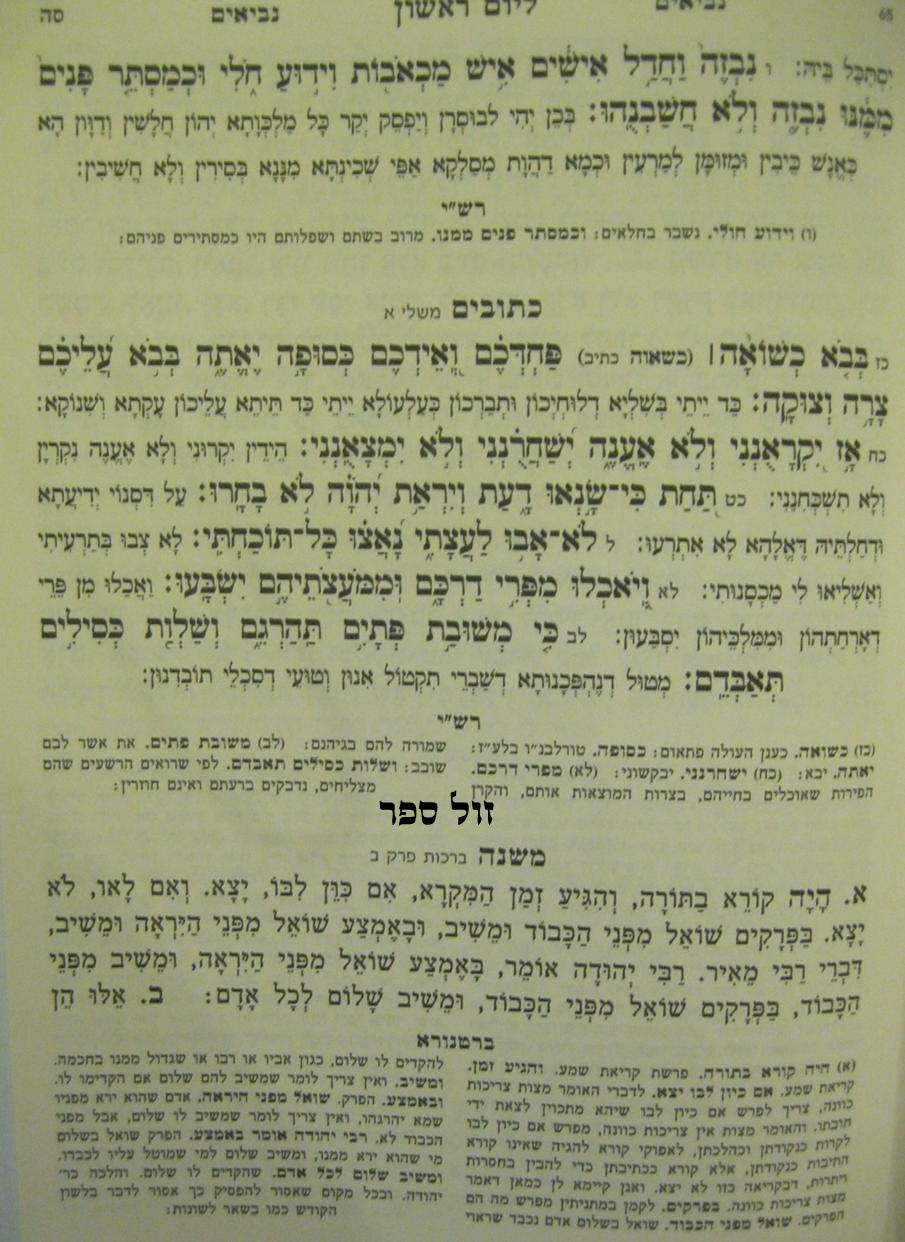 היכלות, חוק לישראל היכלות