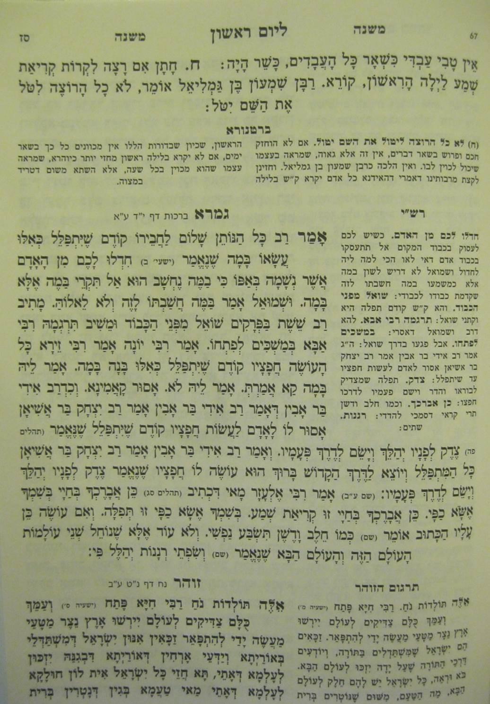 היכלות, חוק לישראל