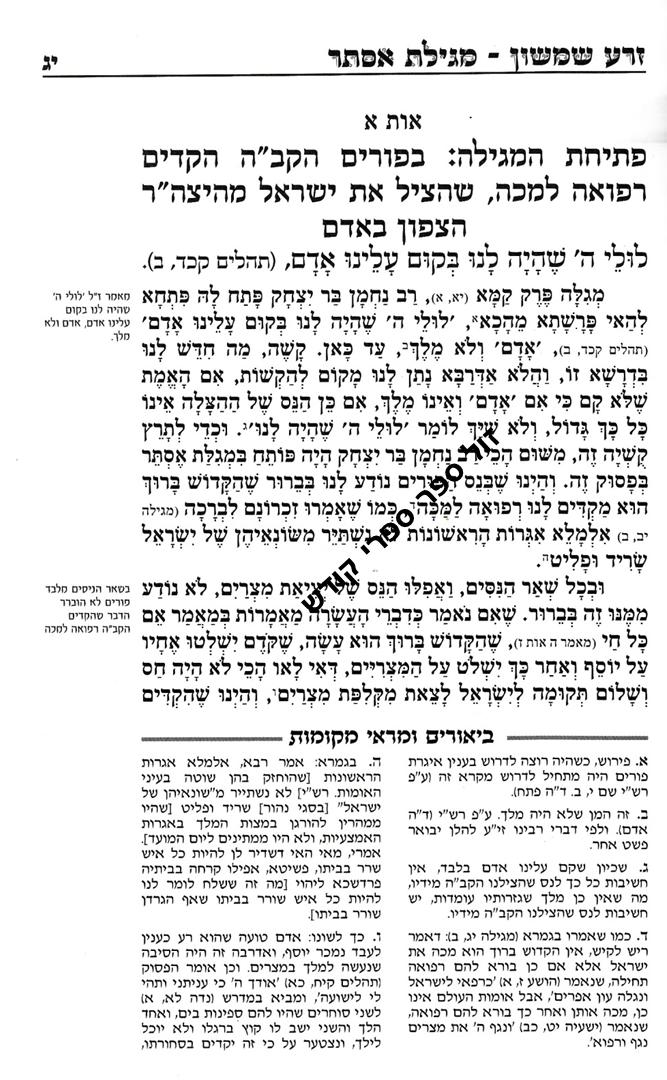 זרע שמשון מגילת אסתר