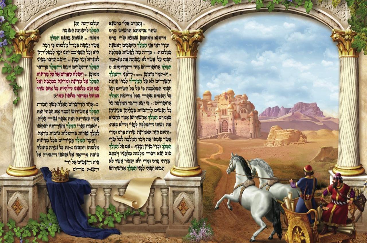 מגילת אסתר מלכות, וקסברגר