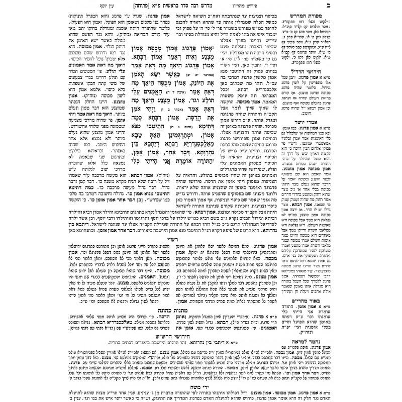 זכר חנוך מדרש רבה