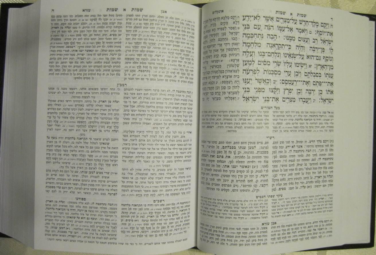 מקראות גדולות