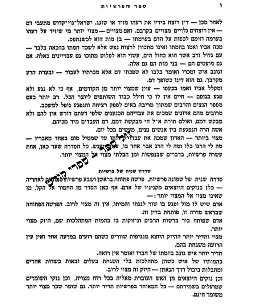 ספר הפרשיות, אליהו כי טוב , ספר התודעה