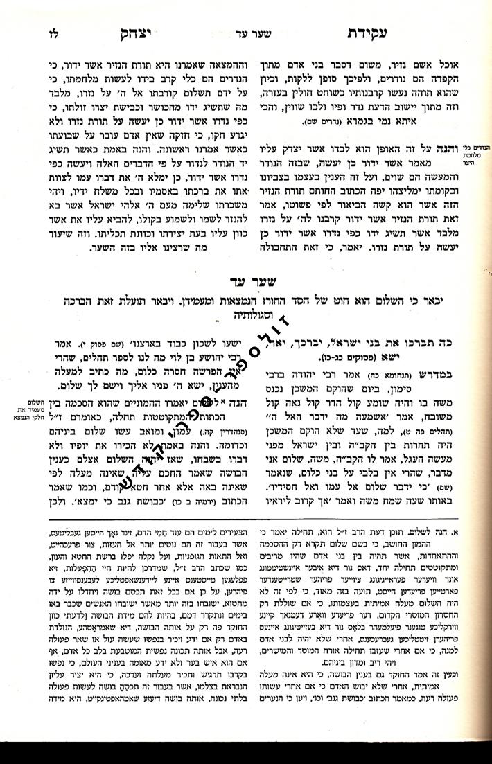 עקידת יצחק, עוז והדר