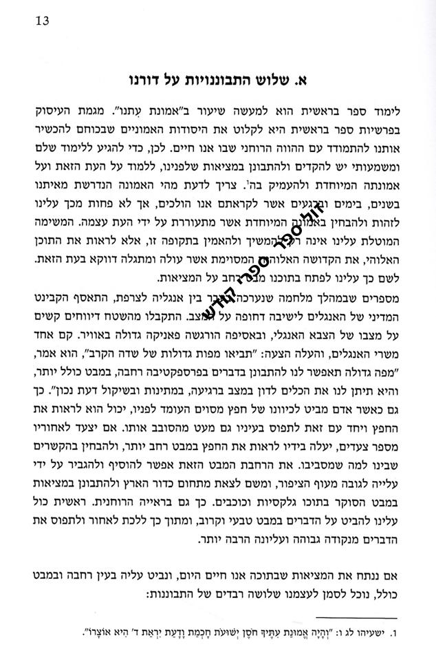 הרב אלי הורביץ, צור חוצבתם, מעמק חברון
