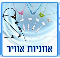 אוזניות אויר צבעוניות נגד קרינה