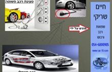 שומת נזקי רכב חשמלי