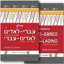 Diksionario ebreo / ladino - ladino / ebreo