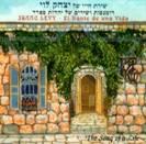 שירת חיו של יצחק לוי / יצחק לוי