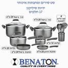 סט סירי בישול טפלון יוקרתיים 17 חלקים BENATON