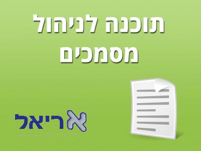 ניהול מסמכים