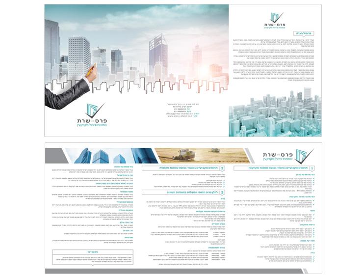 עיצוב חוברת למשרד שמאות וניהול מקרקעין - פרס-שרת