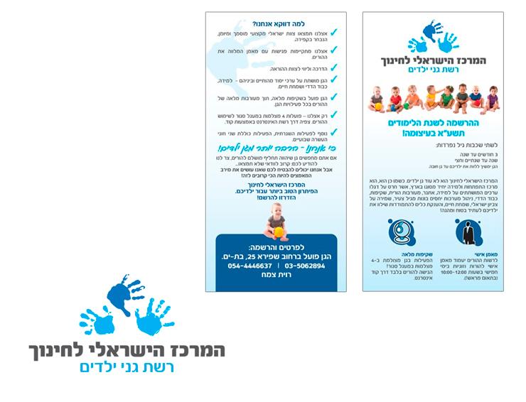 מיתוג רשת גני ילדים - המרכז הישראלי לחינוך