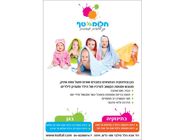 עיצוב לוגו ופרוספקט לגן ילדים חלומכל טף