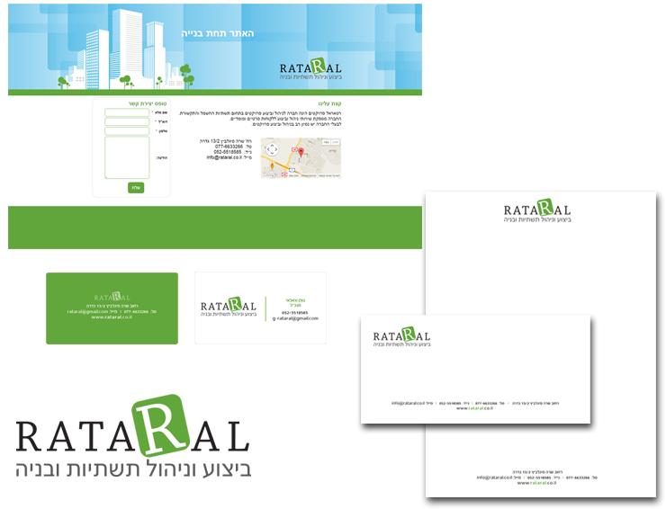 מיתוג חב' RATARAL - ביצוע וניהול תשתיות ובניה