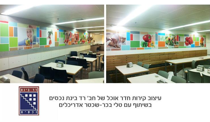 עיצוב קירות חדר אוכל של חברת רד בינת נכסים