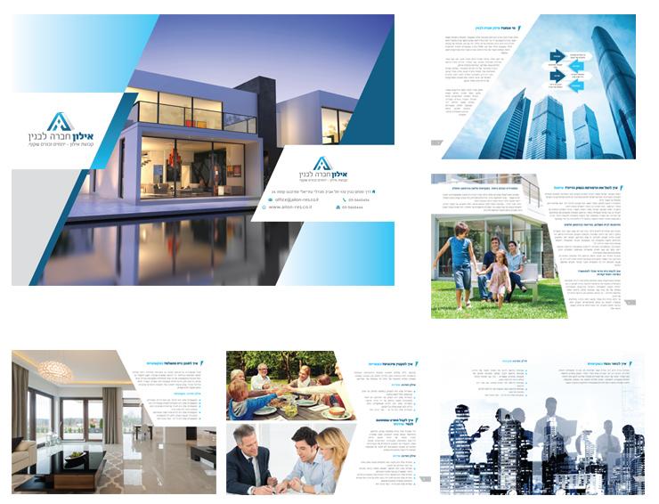 עיצוב חוברת אילון - חברה לבנין
