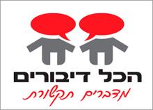 הכל דיבורים - עיצוב לוגו לחברת תקשורת
