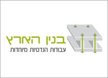 עיצוב לוגו בנין הארץ עבודות הנדסיות מיוחדות