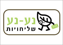 עיצוב לוגו לחברת שליחויות - נענע שליחויות