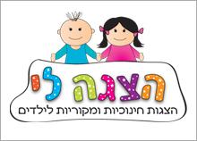עיצוב לוגו הצגה לי - הצגות חינוכיות ומקוריות לילדי