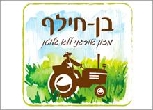 עיצוב לוגו למותג מזון אורגני בן-חילף