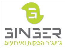 עיצוב לוגו למשרד הפקות אירועים - ג'ינג'ר