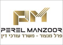עיצוב לוגו פרל מנצור - משרד עורכי דין