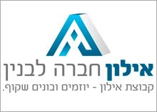 אילון חברה לבנין - עיצוב לוגו