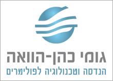 עיצוב לוגו לחב' הנדסה וטכנולוגיה לפולימרים - הוואה