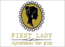 first lady - עיצוב לוגו למכון יופי