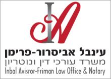 """עיצוב לוגו משרד עו""""ד ונוטריון - עינבל אביסרור"""