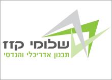 עיצוב לוגו שלומי קזז - תכנון אדריכלי והנדסי