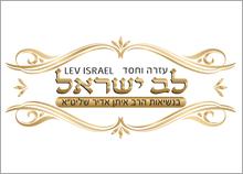 עיצוב לוגו לעמותה