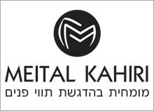 עיצוב לוגו מיטל קהירי - מומחית הדגשת תווי פנים