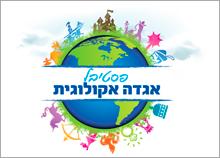 עיצוב לוגו לפסטיבל אקולוגי לילדים
