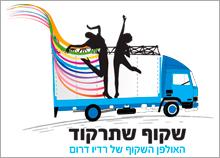 עיצוב לוגו למשאית שקוף שתרקוד